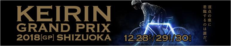 注目開催 KEIRINグランプリ2018