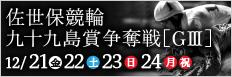 注目開催 九十九島賞争奪戦