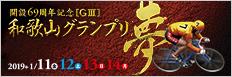 注目開催 和歌山グランプリ