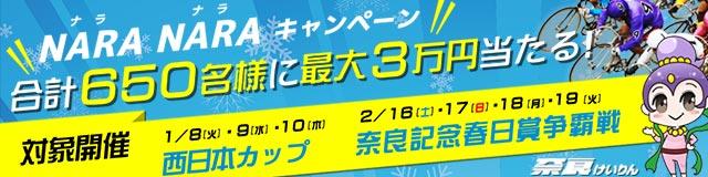奈良2開催CP