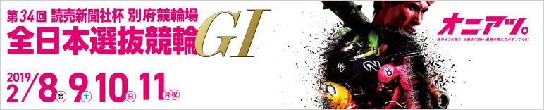 注目開催 読売新聞社杯全日本選抜競輪