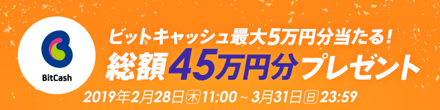 bitcash45万円CP