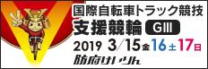 注目開催 国際自転車トラック競技支援競輪