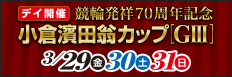 注目開催 第1回小倉濱田翁カップ