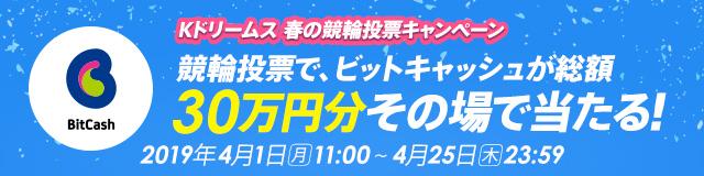 bitcash30万円CP