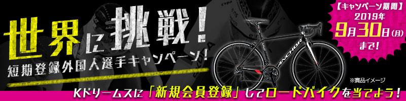 短期登録新規CP自転車