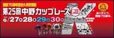 注目開催 第25回 中野カップレース