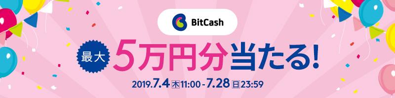 bitcash7月CP