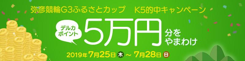 弥彦K5CP