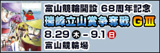 注目開催 瑞峰立山賞争奪戦