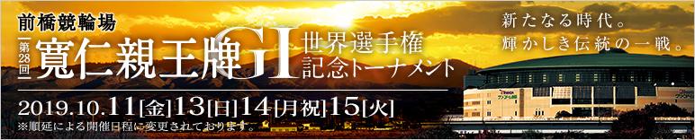 注目開催 寛仁親王牌・世界選手権記念
