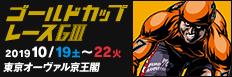 注目開催 京王閣記念ゴールドカップレース