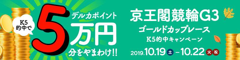 京王閣K5
