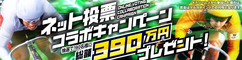 ネット投票コラボCP