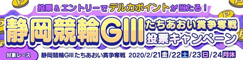 静岡G3投票CP
