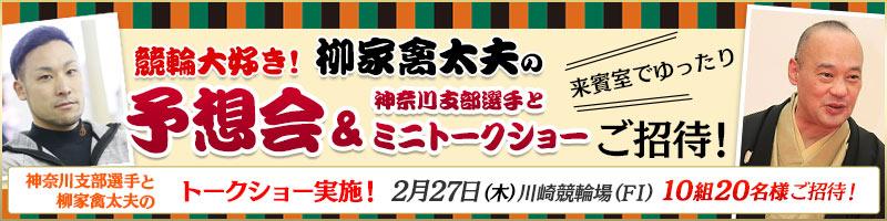 川崎F1ご招待CP
