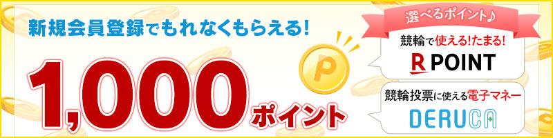 新規1,000円分プレゼント_楽天競輪_Kドリームス