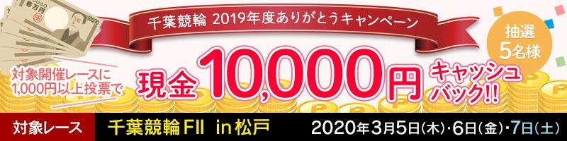 千葉2019年ありがとうCP