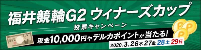 福井G2投票CP