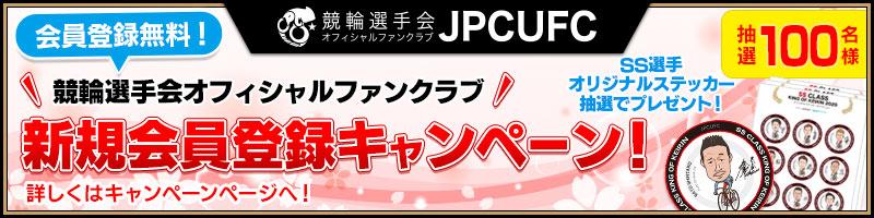 JPCUFC新規登録CP