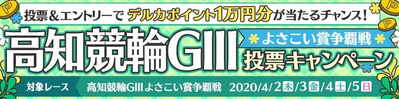 高知G3投票CP