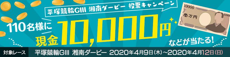 平塚G3投票CP