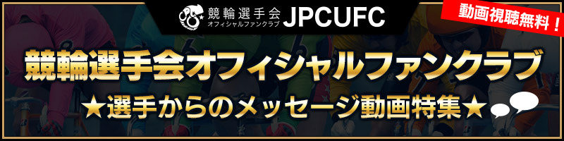 JPCUFC選手メッセージ