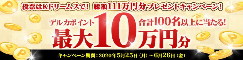111万円CP
