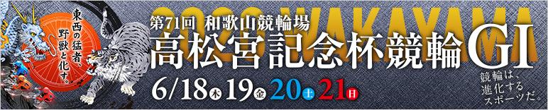 注目開催 高松宮記念杯競輪