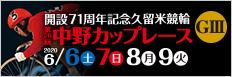 注目開催 第26回 中野カップレース