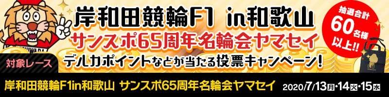 岸和田F1in和歌山投票CP