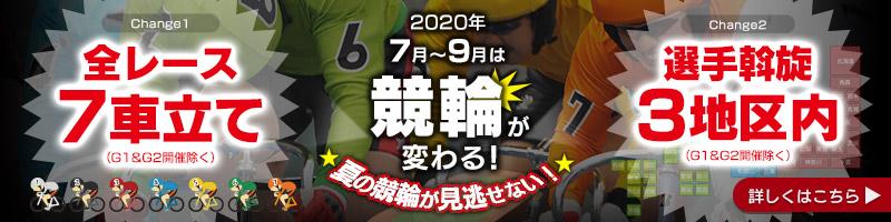 7車立特設総合トップ