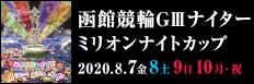 注目開催 函館ミリオンナイトカップ