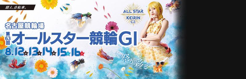 名古屋G1