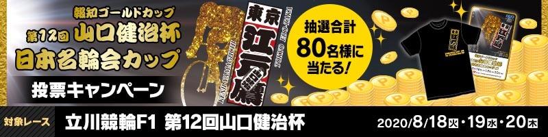 立川F1投票CP