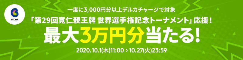 10月bitcashCP