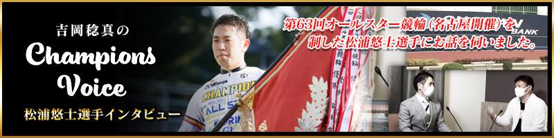 松浦チャンピオンズボイス