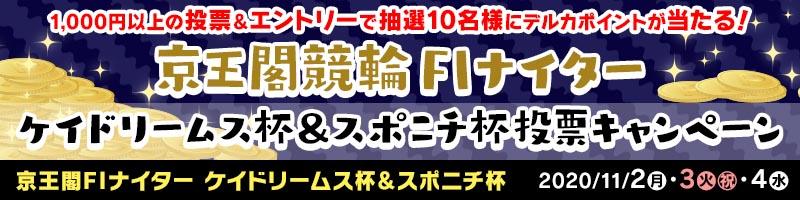 京王閣F1N投票CP