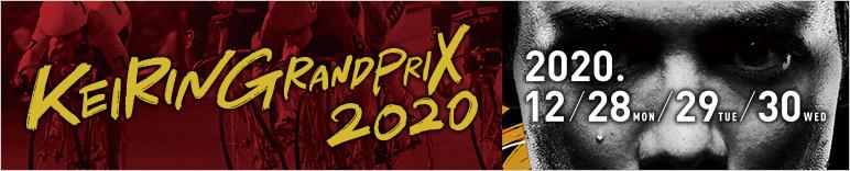 注目開催 KEIRINグランプリ2020