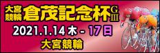 注目開催 東日本発祥倉茂記念杯