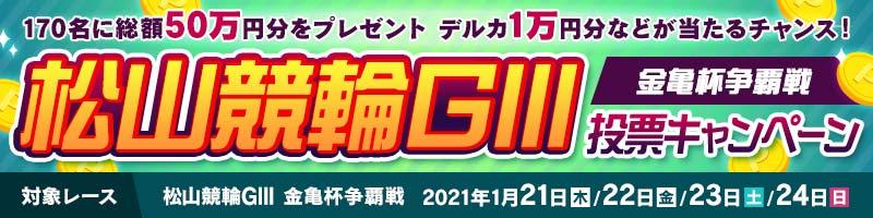 松山G3投票CP