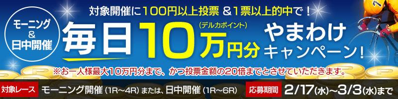 朝から毎日10万円分やまわけCP