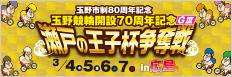 注目開催 瀬戸の王子杯争奪戦in広島