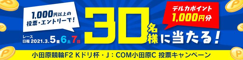 小田原F2投票CP
