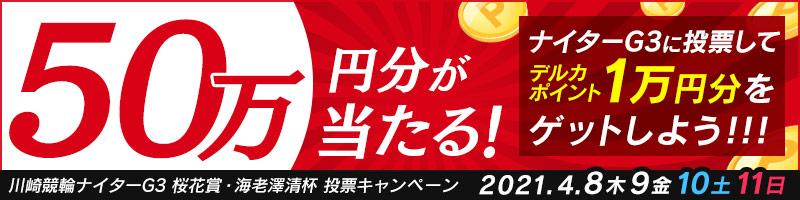 川崎G3N投票CP