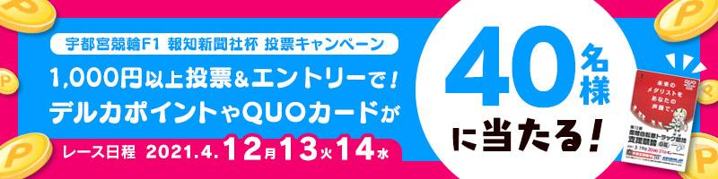 競輪 ドット jp アプリ