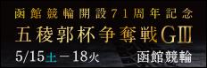 注目開催 五稜郭杯争奪戦