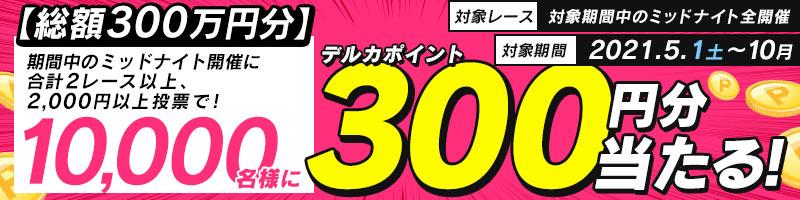 300円プレゼントCP