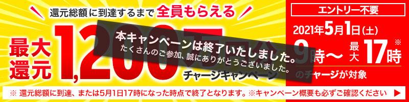1,200万円還元チャージCP終了版