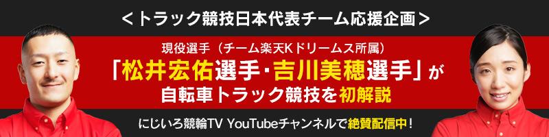 チームRakutenKdreams_トラック競技解説動画